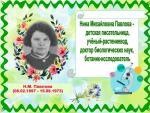 Нина Михайловна Павлова