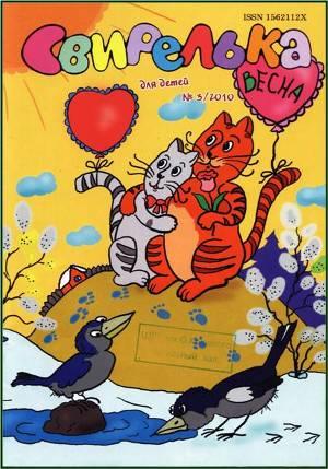 Журнал для Детей Клепа