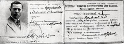Удостоверение секретаря ЗК комсомола Николая Дружаева